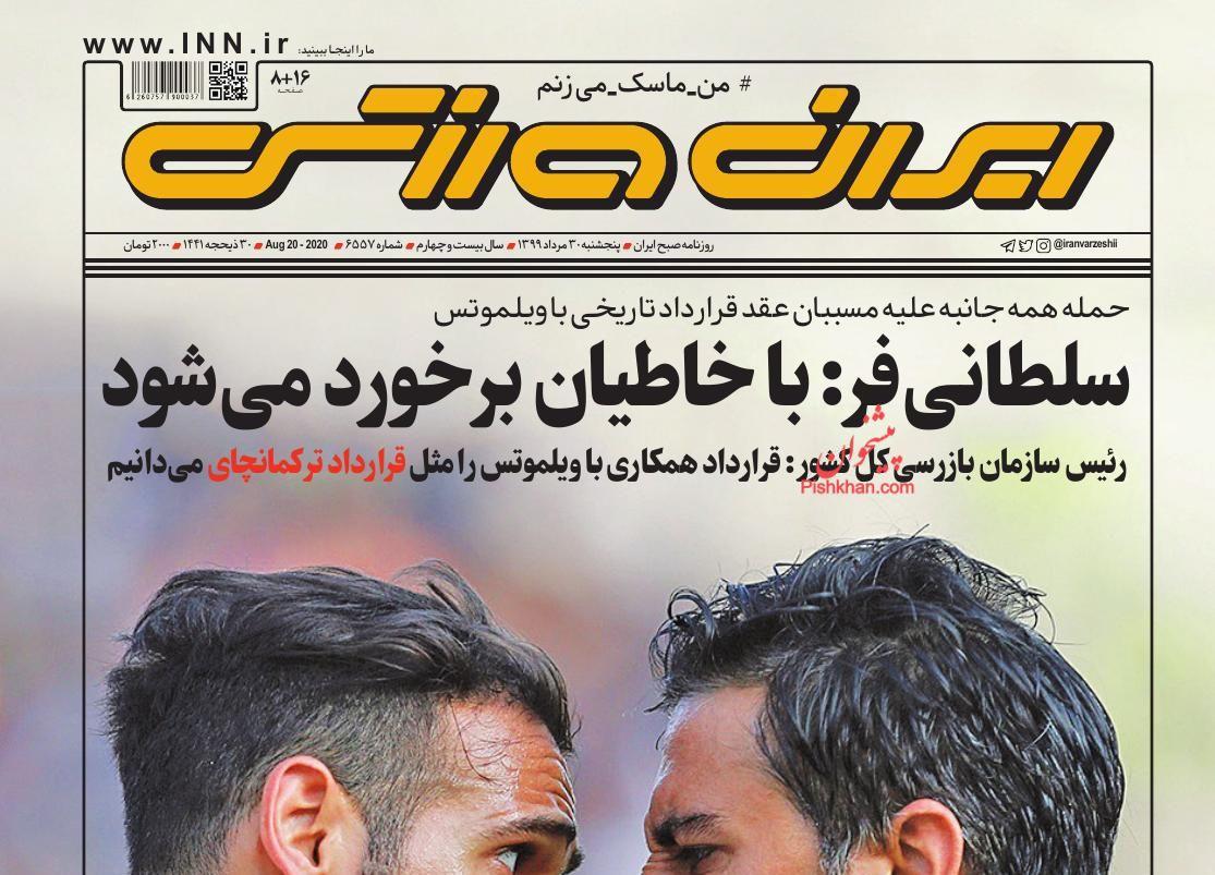 عناوین اخبار روزنامه ایران ورزشی در روز پنجشنبه ۳۰ مرداد