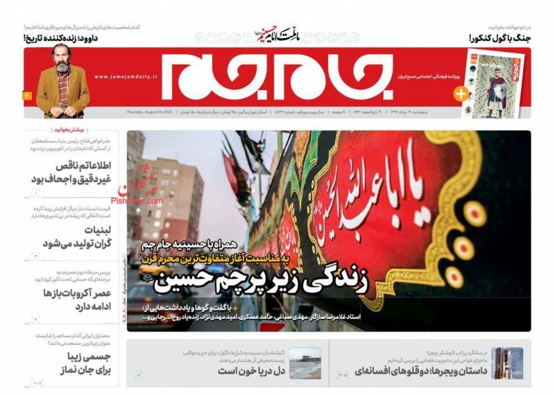 عناوین اخبار روزنامه جام جم در روز پنجشنبه ۳۰ مرداد