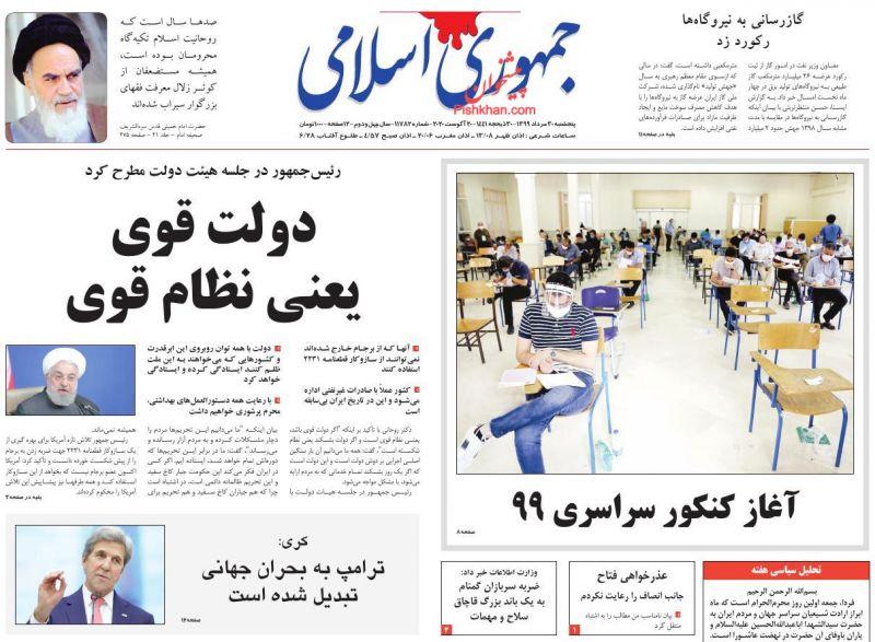 عناوین اخبار روزنامه جمهوری اسلامی در روز پنجشنبه ۳۰ مرداد