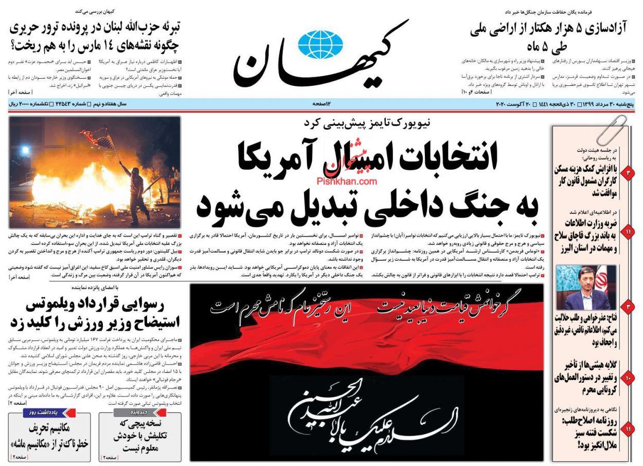 عناوین اخبار روزنامه کیهان در روز پنجشنبه ۳۰ مرداد