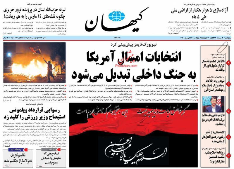 عناوین اخبار روزنامه کيهان در روز پنجشنبه ۳۰ مرداد