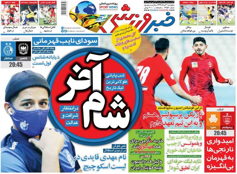 عناوین اخبار روزنامه خبر ورزشی در روز پنجشنبه ۳۰ مرداد
