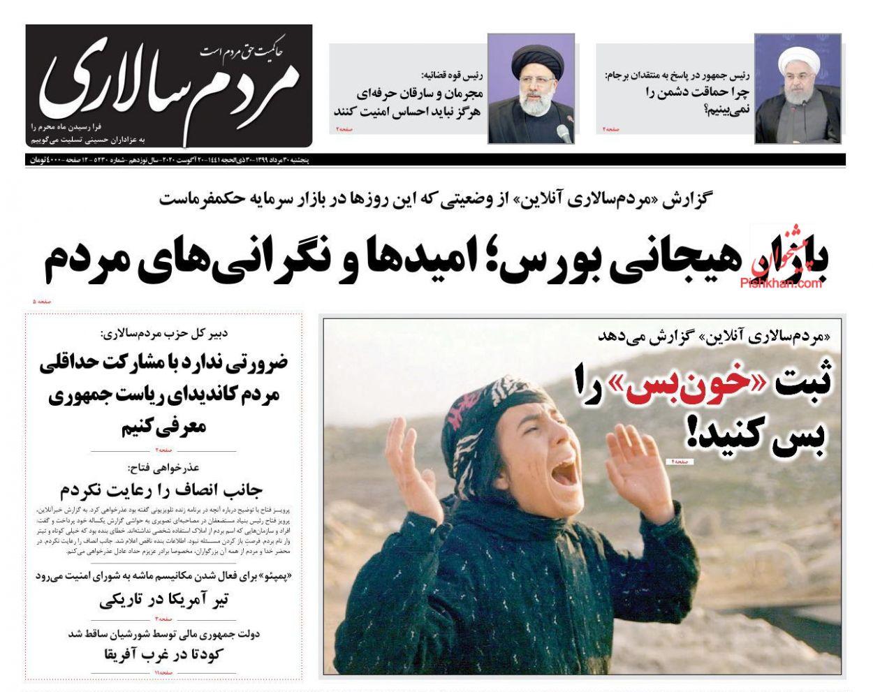 عناوین اخبار روزنامه مردم سالاری در روز پنجشنبه ۳۰ مرداد
