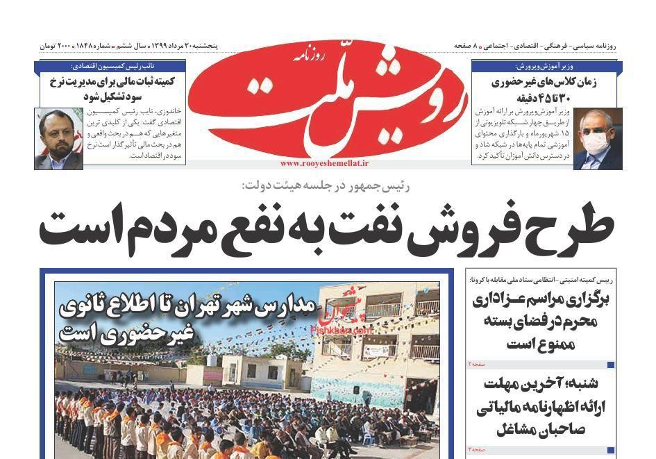 عناوین اخبار روزنامه رویش ملت در روز پنجشنبه ۳۰ مرداد