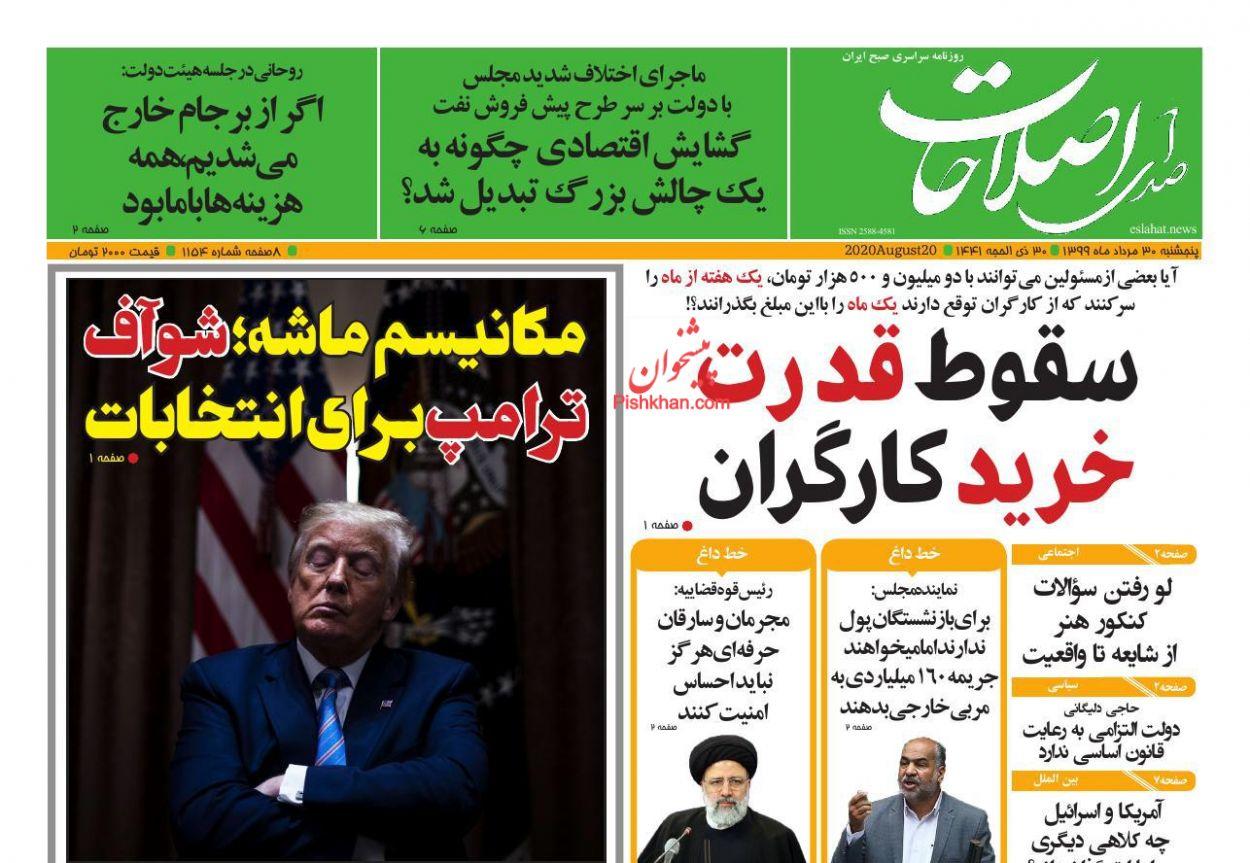 عناوین اخبار روزنامه صدای اصلاحات در روز پنجشنبه ۳۰ مرداد