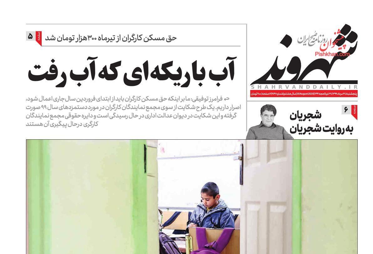 عناوین اخبار روزنامه شهروند در روز پنجشنبه ۳۰ مرداد