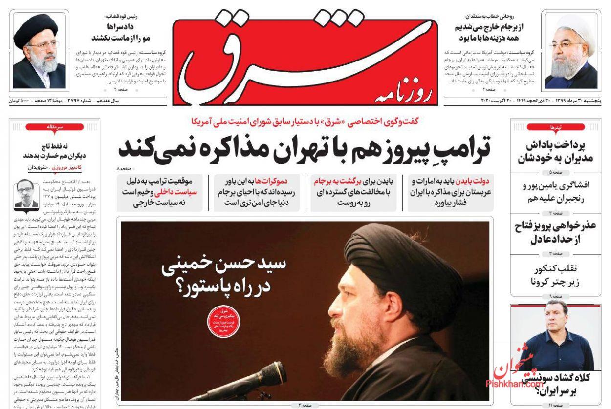 عناوین اخبار روزنامه شرق در روز پنجشنبه ۳۰ مرداد