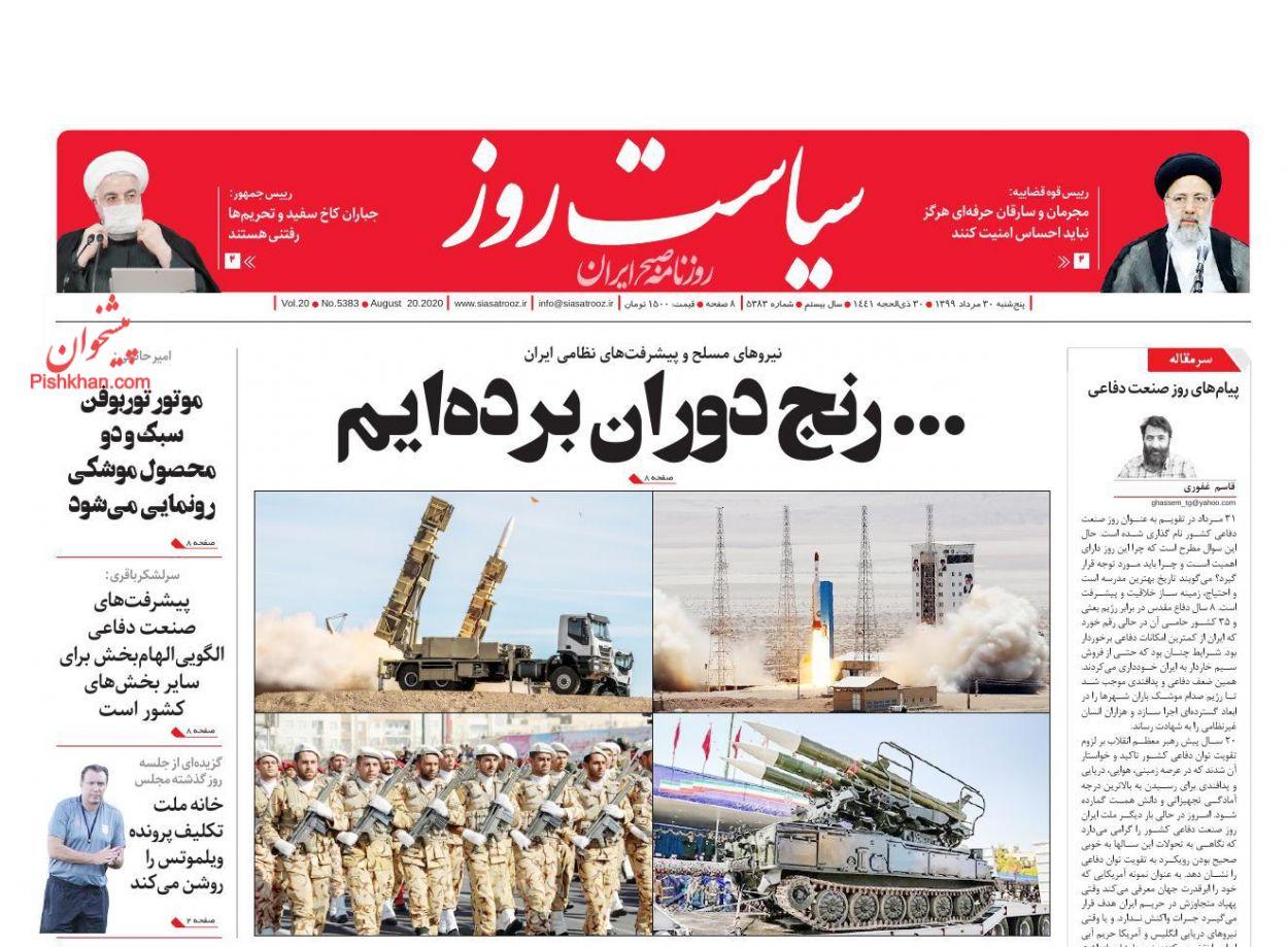 عناوین اخبار روزنامه سیاست روز در روز پنجشنبه ۳۰ مرداد