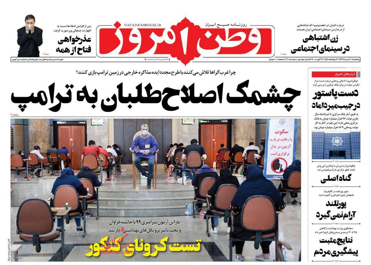 عناوین اخبار روزنامه وطن امروز در روز پنجشنبه ۳۰ مرداد