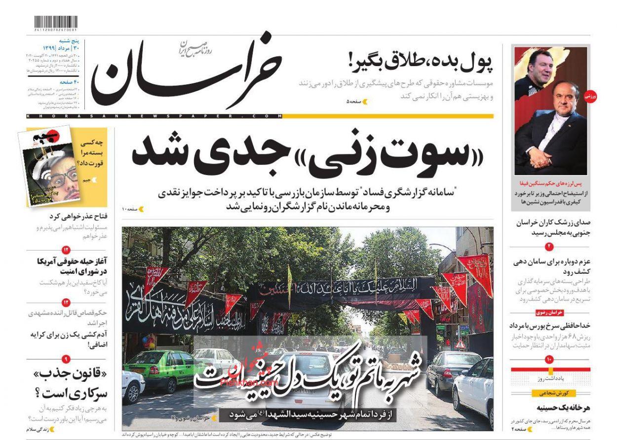 عناوین اخبار روزنامه خراسان در روز پنجشنبه ۳۰ مرداد