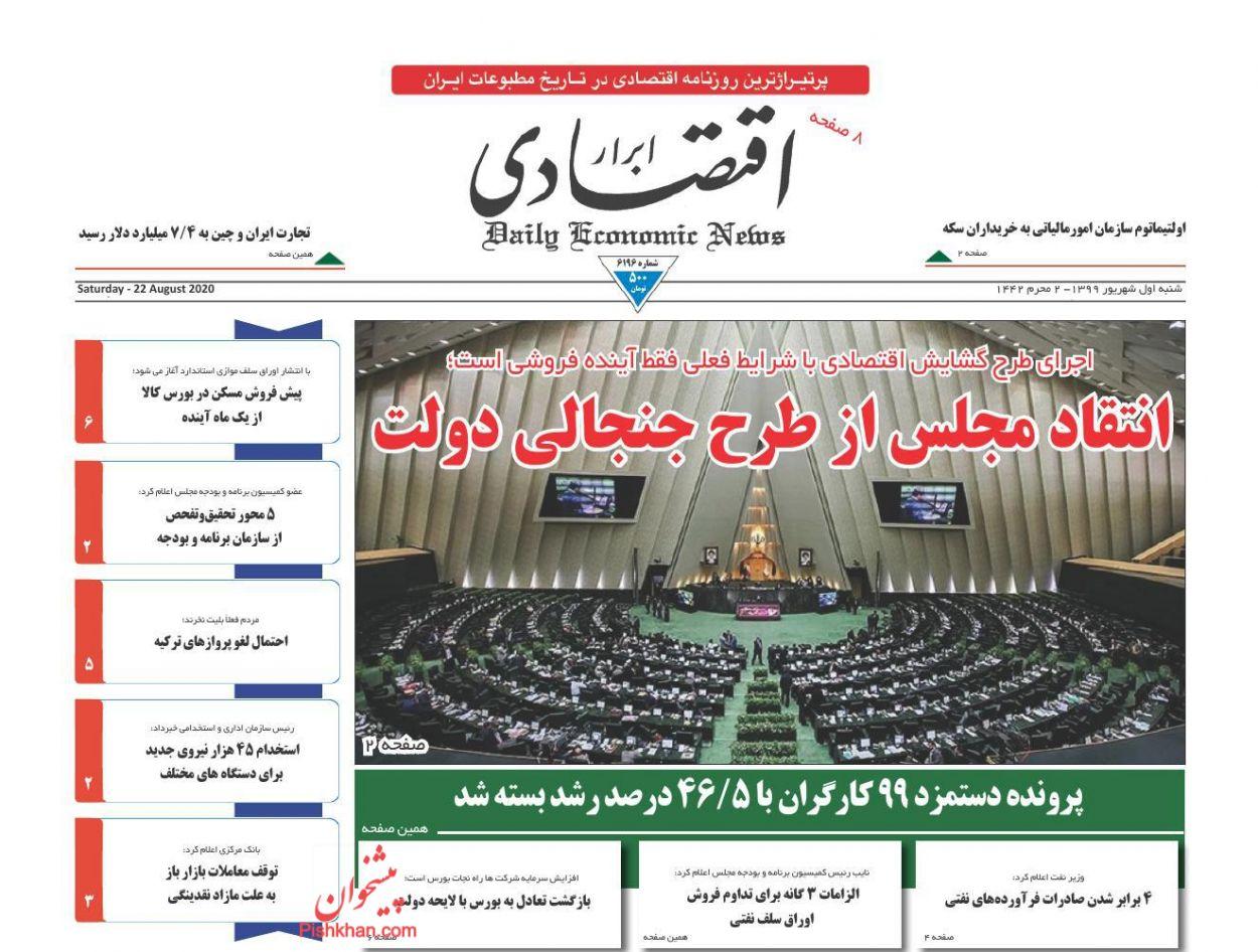 عناوین اخبار روزنامه ابرار اقتصادی در روز شنبه ۱ شهریور