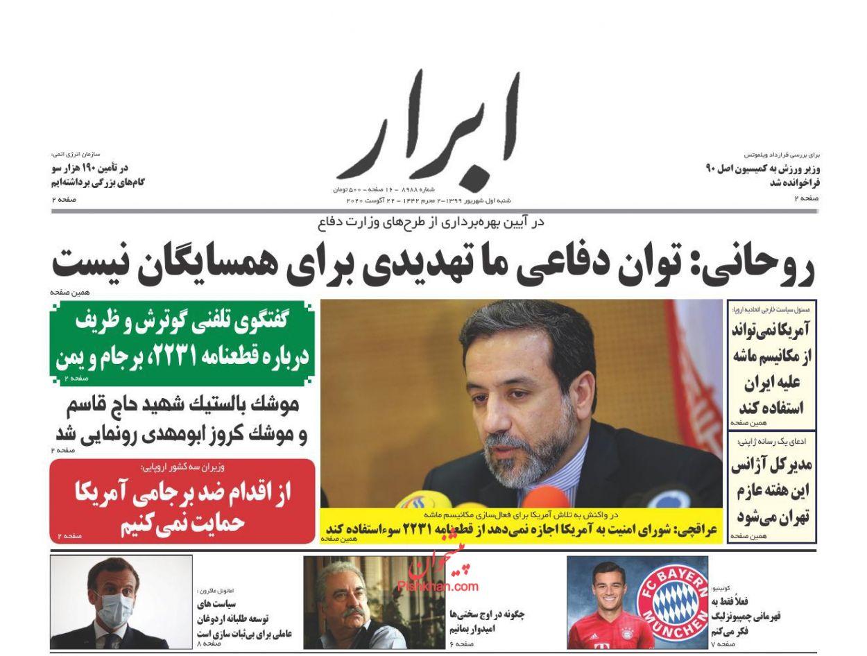 عناوین اخبار روزنامه ابرار در روز شنبه ۱ شهریور