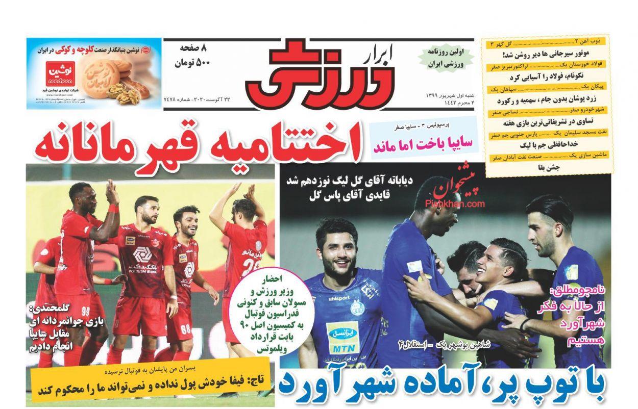 عناوین اخبار روزنامه ابرار ورزشى در روز شنبه ۱ شهریور