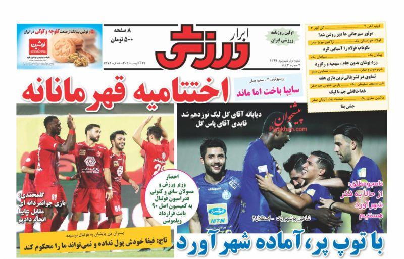 عناوین اخبار روزنامه ابرار ورزشى در روز شنبه ۱ شهريور