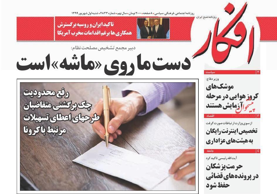 عناوین اخبار روزنامه افکار در روز شنبه ۱ شهریور