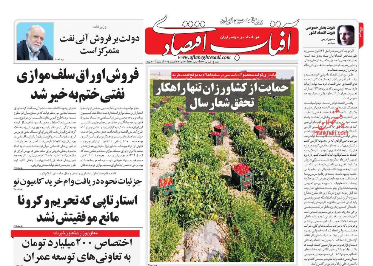 عناوین اخبار روزنامه آفتاب اقتصادی در روز شنبه ۱ شهریور