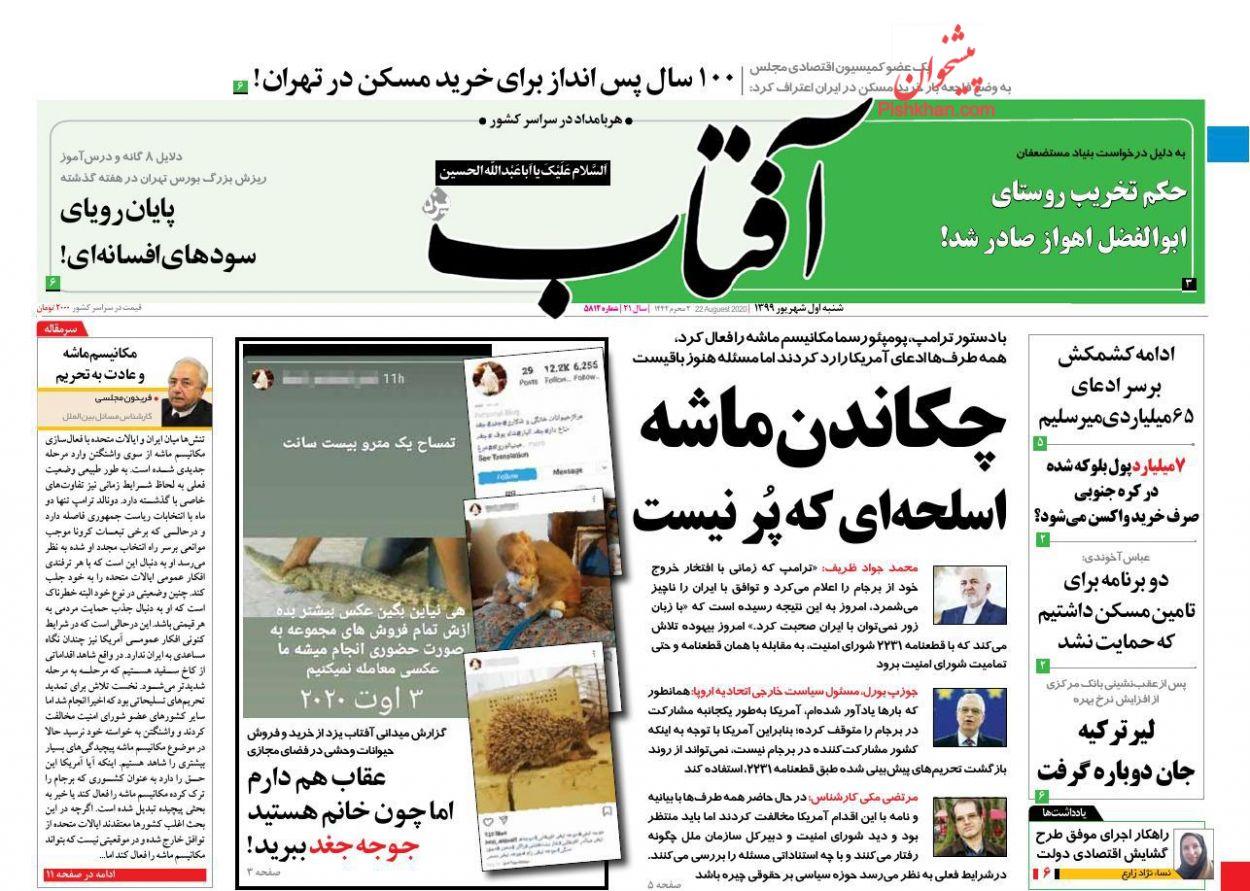 عناوین اخبار روزنامه آفتاب یزد در روز شنبه ۱ شهریور