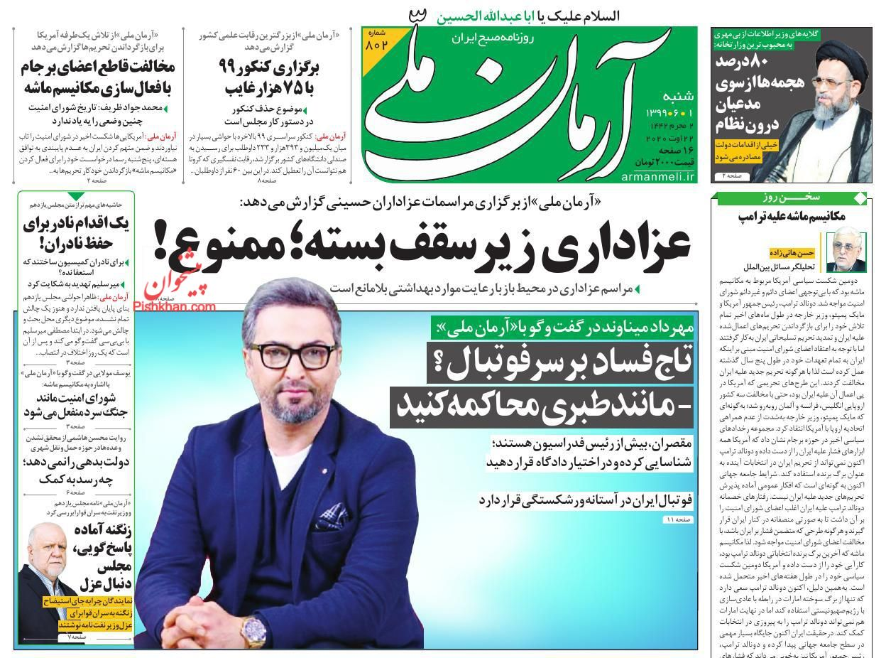 عناوین اخبار روزنامه آرمان ملی در روز شنبه ۱ شهریور