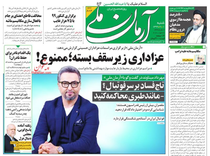 عناوین اخبار روزنامه آرمان ملی در روز شنبه ۱ شهريور