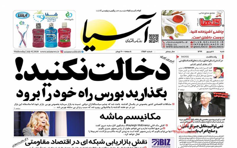 عناوین اخبار روزنامه آسیا در روز شنبه ۱ شهريور