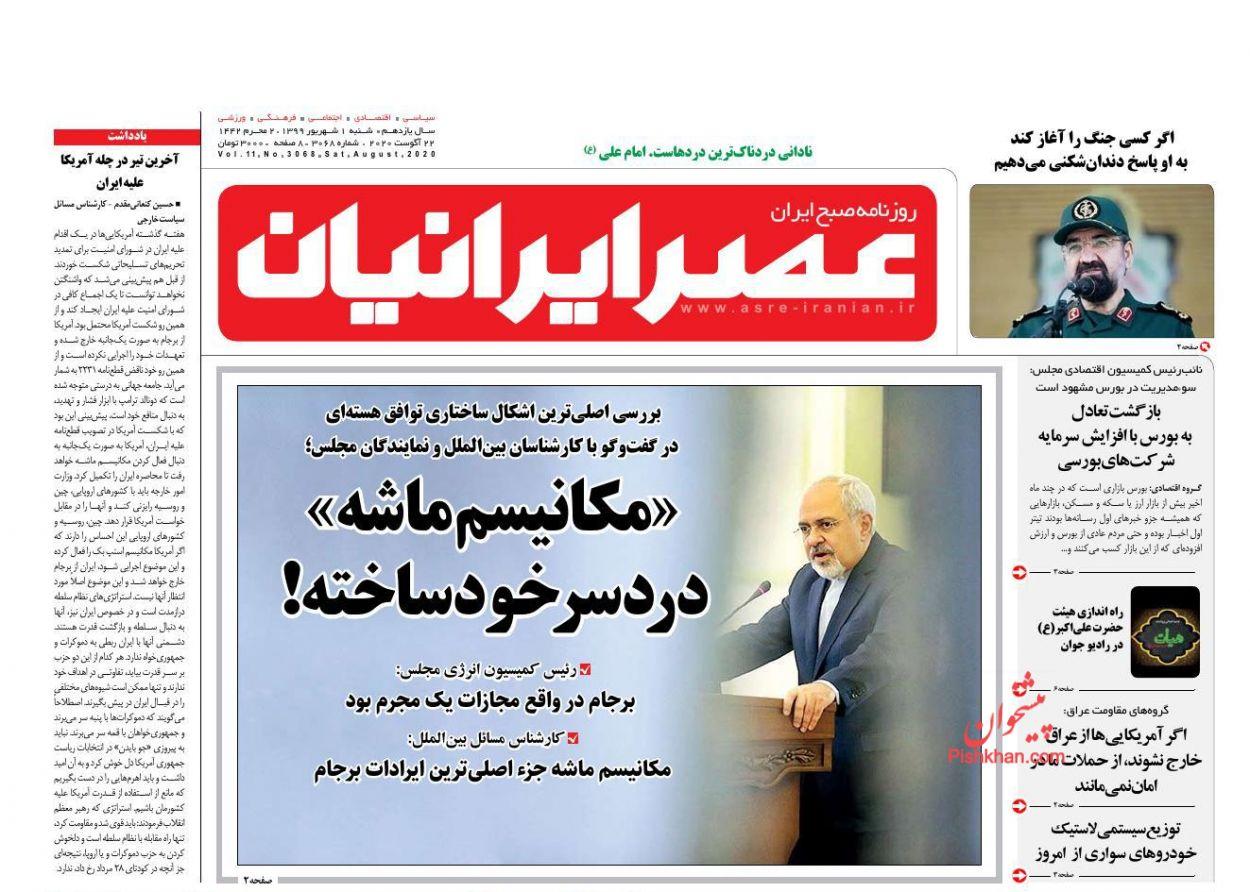 عناوین اخبار روزنامه عصر ایرانیان در روز شنبه ۱ شهریور