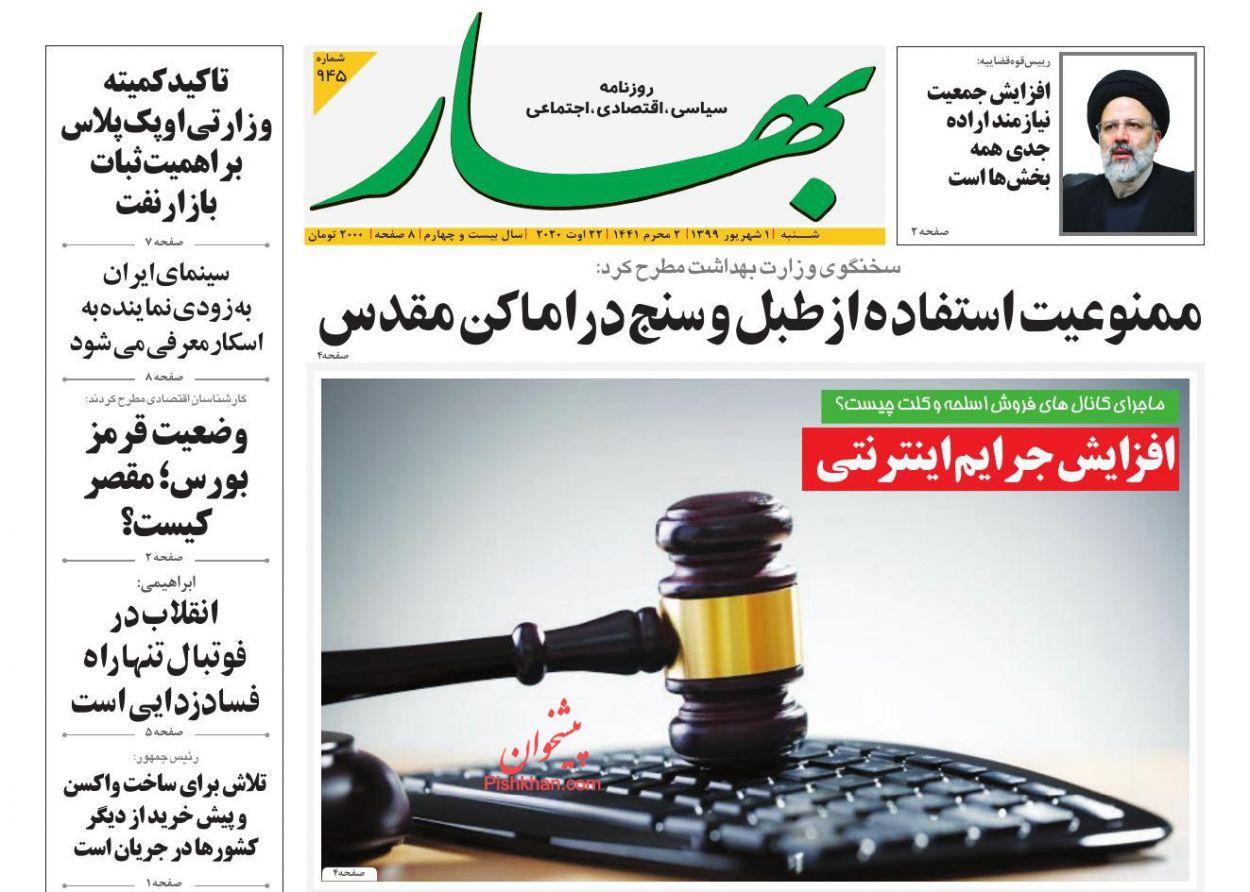 عناوین اخبار روزنامه بهار در روز شنبه ۱ شهریور