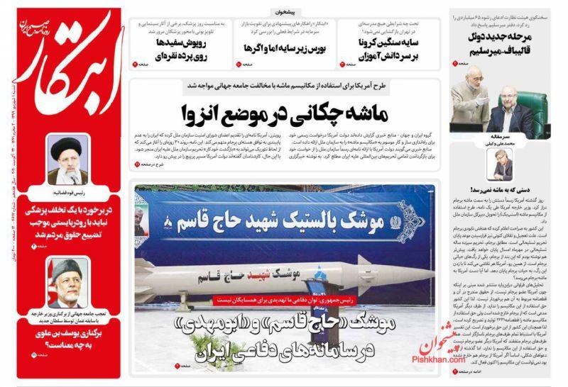 عناوین اخبار روزنامه ابتکار در روز شنبه ۱ شهريور