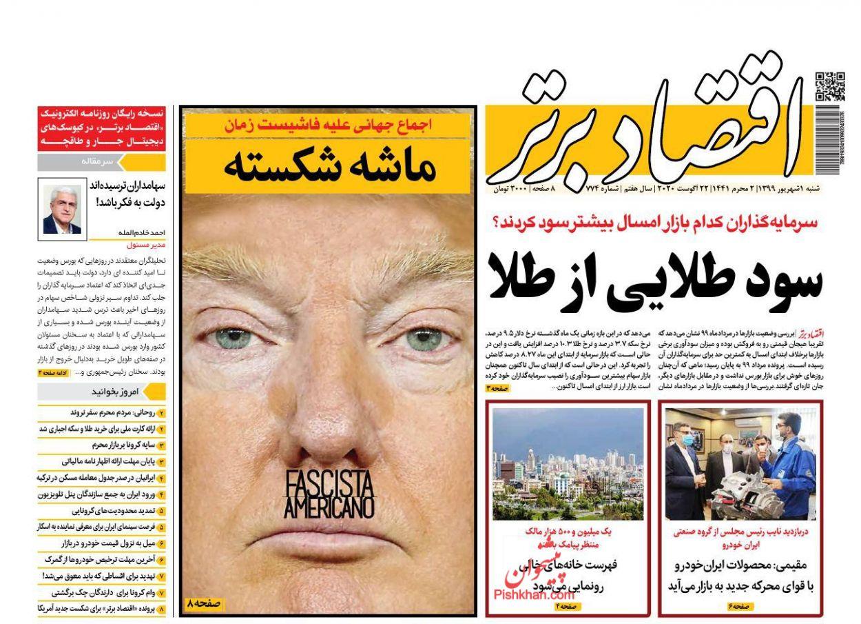 عناوین اخبار روزنامه اقتصاد برتر در روز شنبه ۱ شهریور