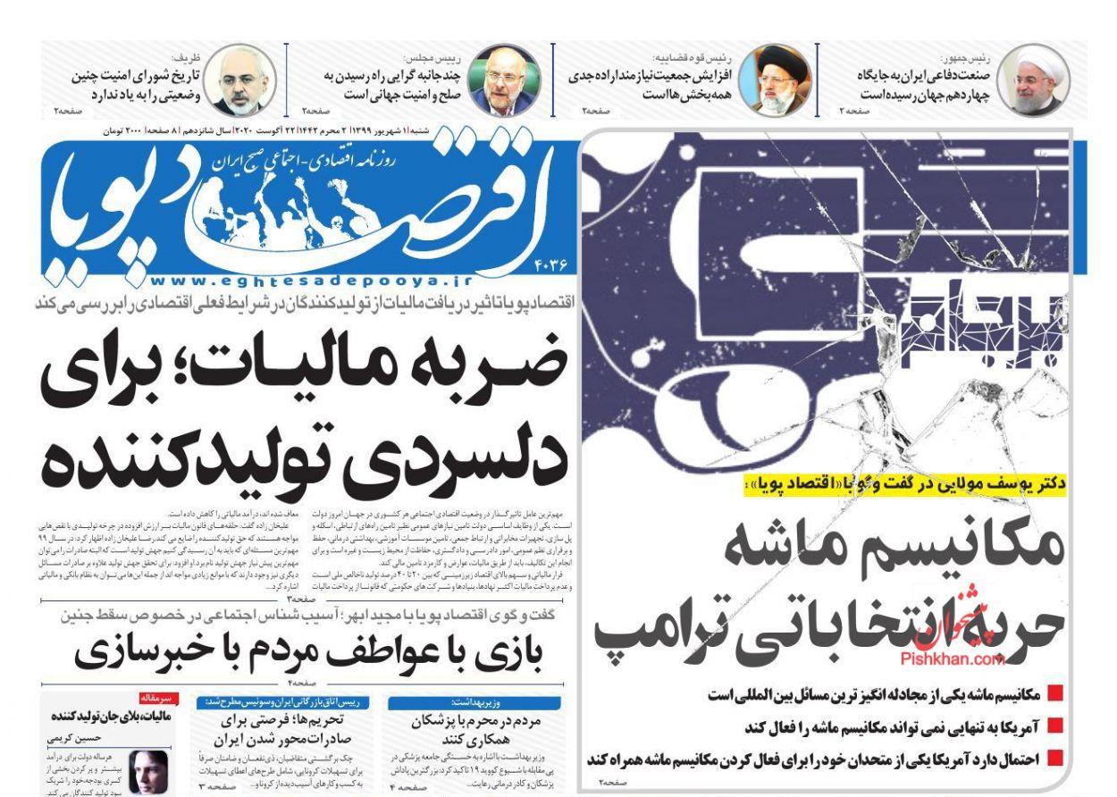 عناوین اخبار روزنامه اقتصاد پویا در روز شنبه ۱ شهریور