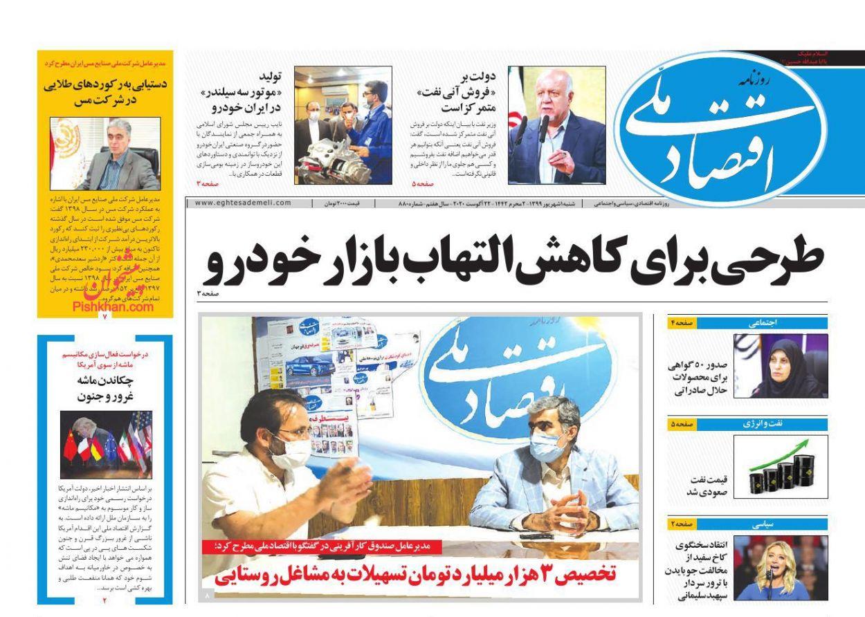 عناوین اخبار روزنامه اقتصاد ملی در روز شنبه ۱ شهریور