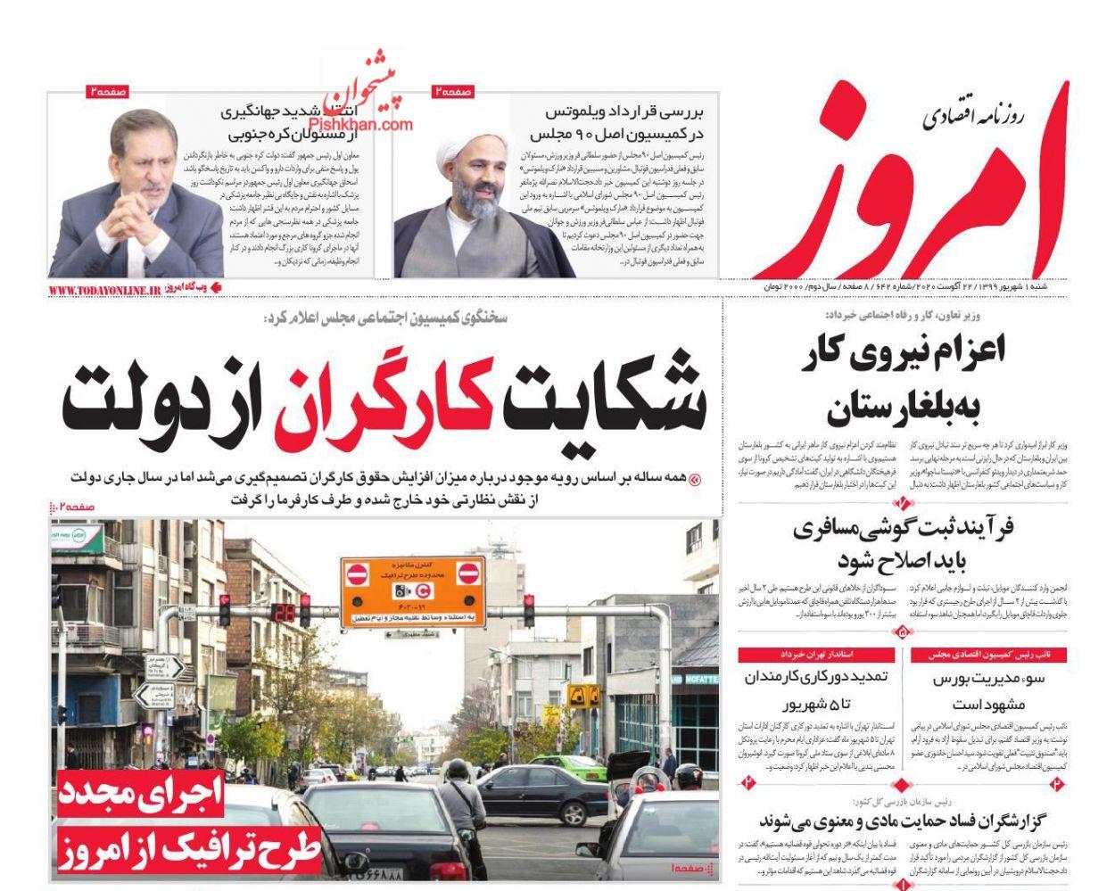 عناوین اخبار روزنامه امروز در روز شنبه ۱ شهریور