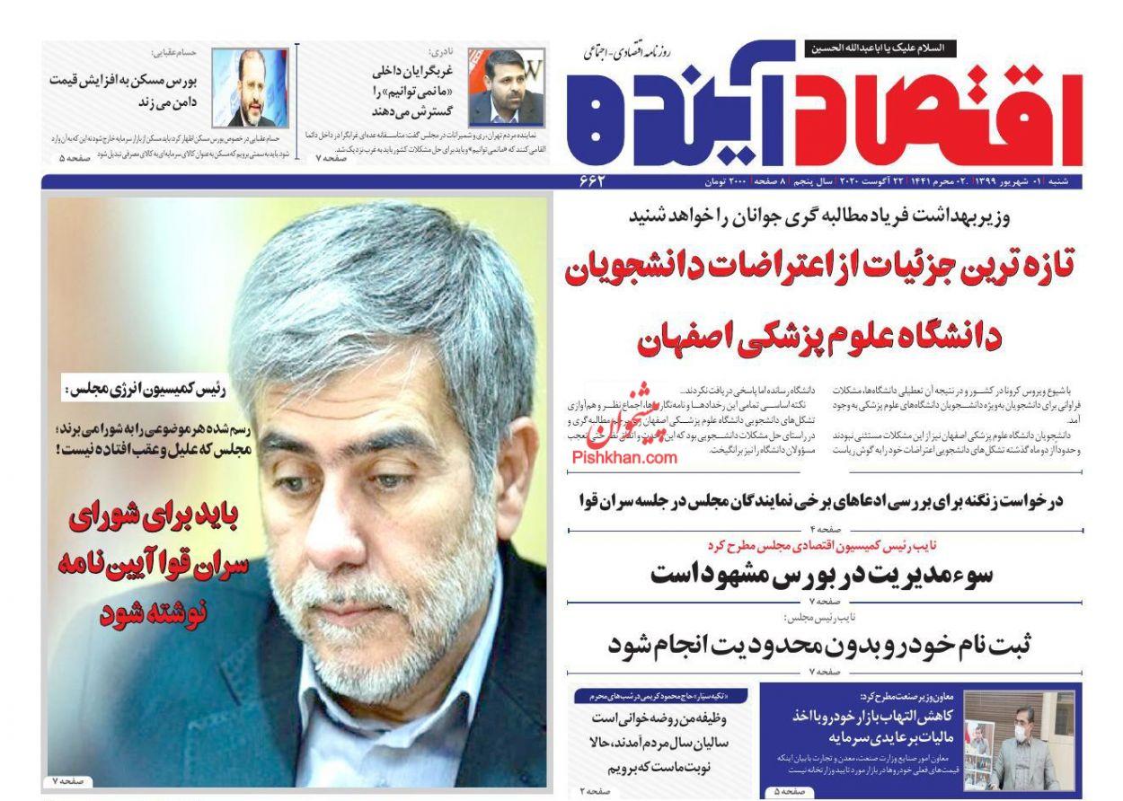 عناوین اخبار روزنامه اقتصاد آینده در روز شنبه ۱ شهریور