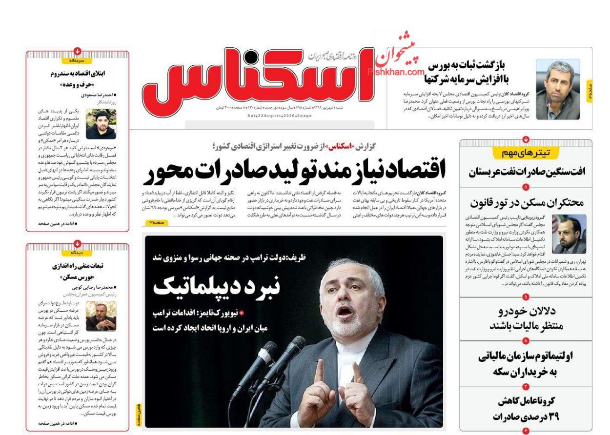 عناوین اخبار روزنامه اسکناس در روز شنبه ۱ شهریور