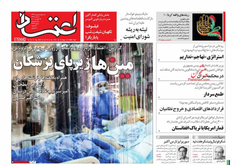 عناوین اخبار روزنامه اعتماد در روز شنبه ۱ شهريور