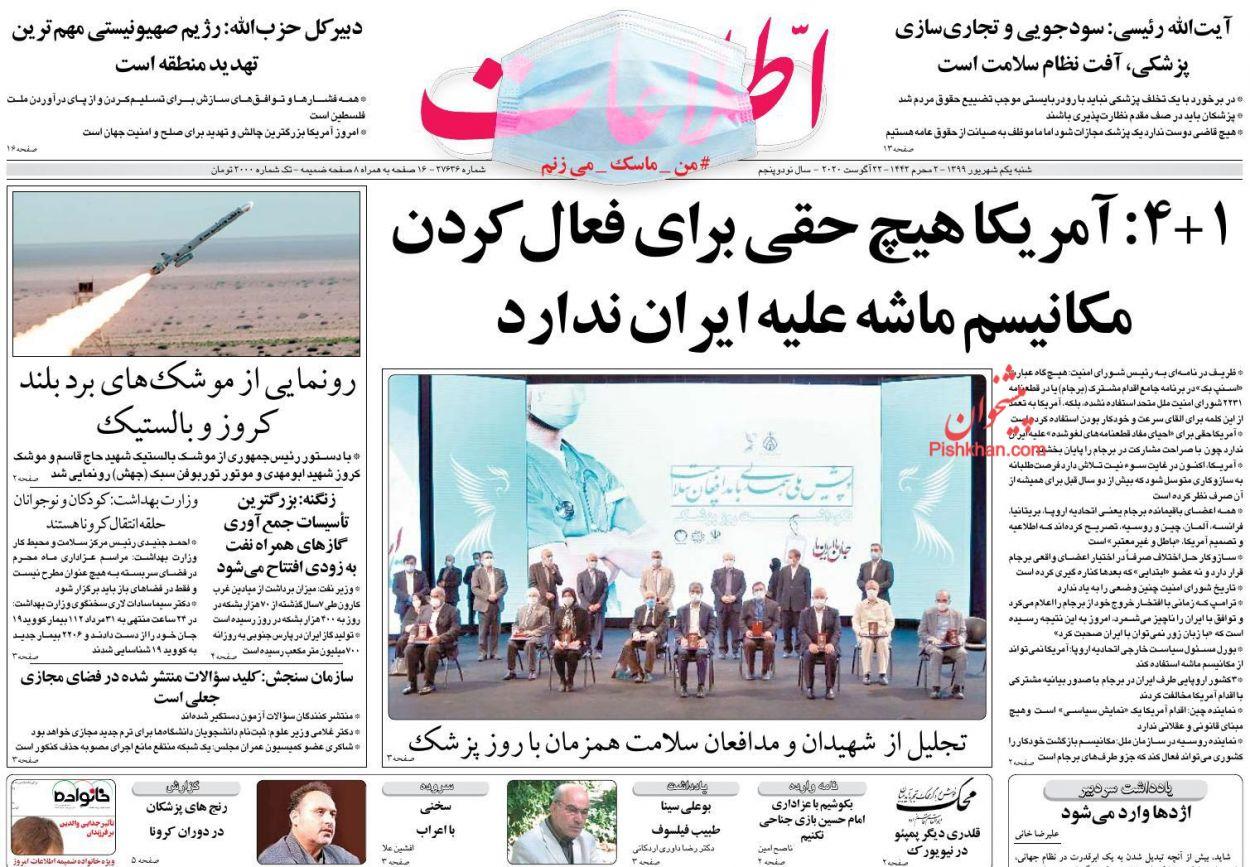 عناوین اخبار روزنامه اطلاعات در روز شنبه ۱ شهریور