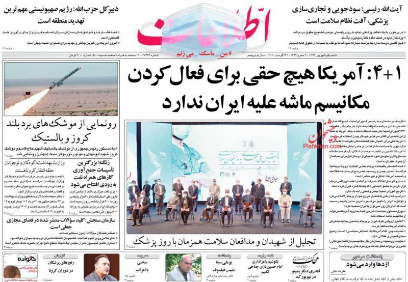 عناوین اخبار روزنامه اطلاعات در روز شنبه ۱ شهريور