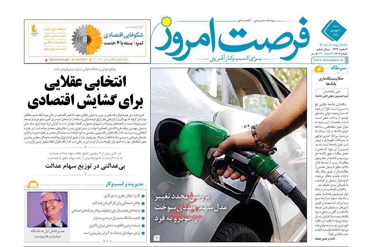 عناوین اخبار روزنامه فرصت امروز در روز شنبه ۱ شهریور
