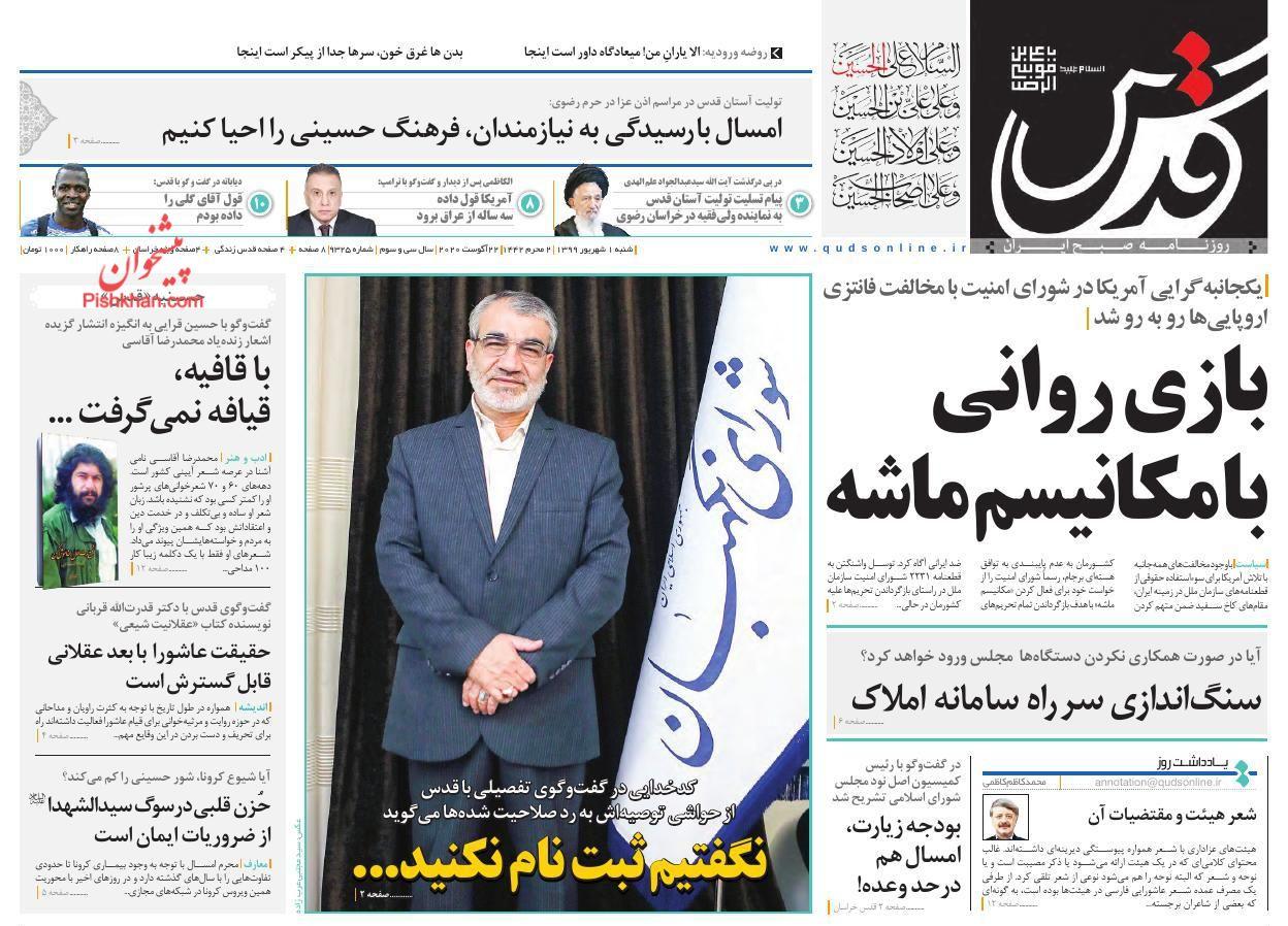عناوین اخبار روزنامه قدس در روز شنبه ۱ شهریور