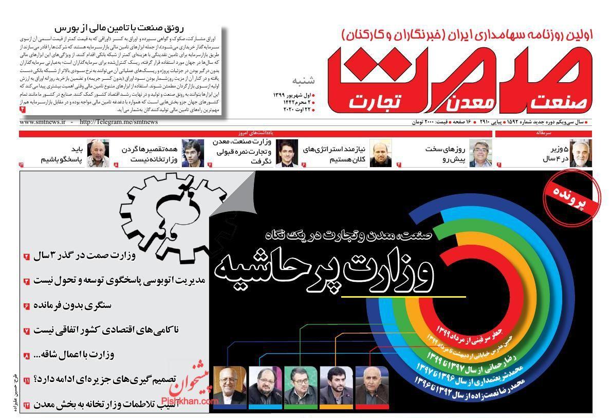 عناوین اخبار روزنامه صمت در روز شنبه ۱ شهریور