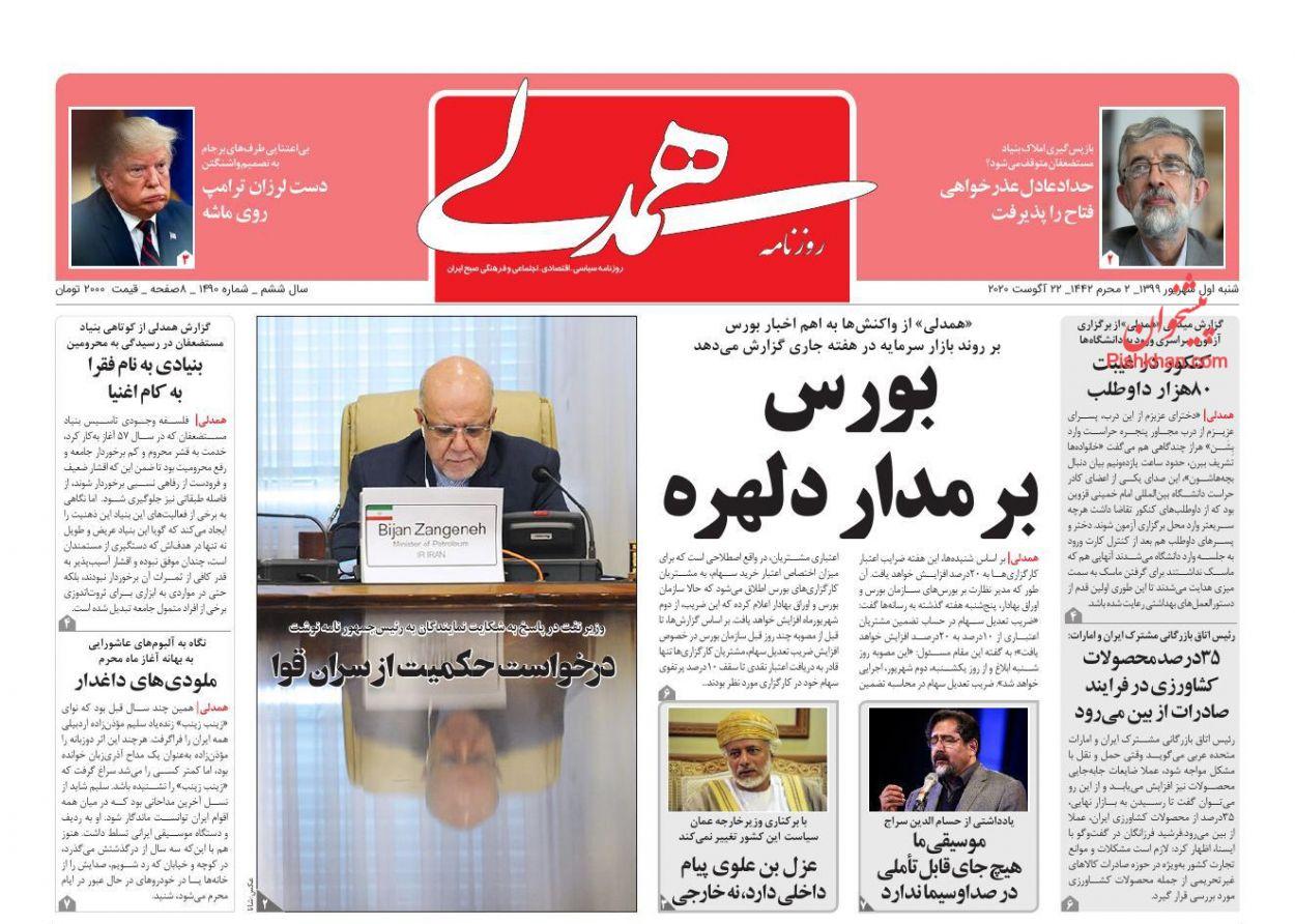 عناوین اخبار روزنامه همدلی در روز شنبه ۱ شهریور