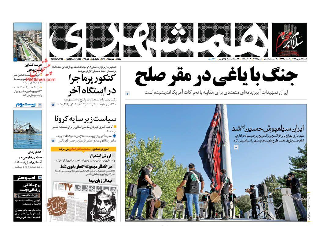 عناوین اخبار روزنامه همشهری در روز شنبه ۱ شهریور