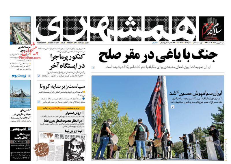 عناوین اخبار روزنامه همشهری در روز شنبه ۱ شهريور