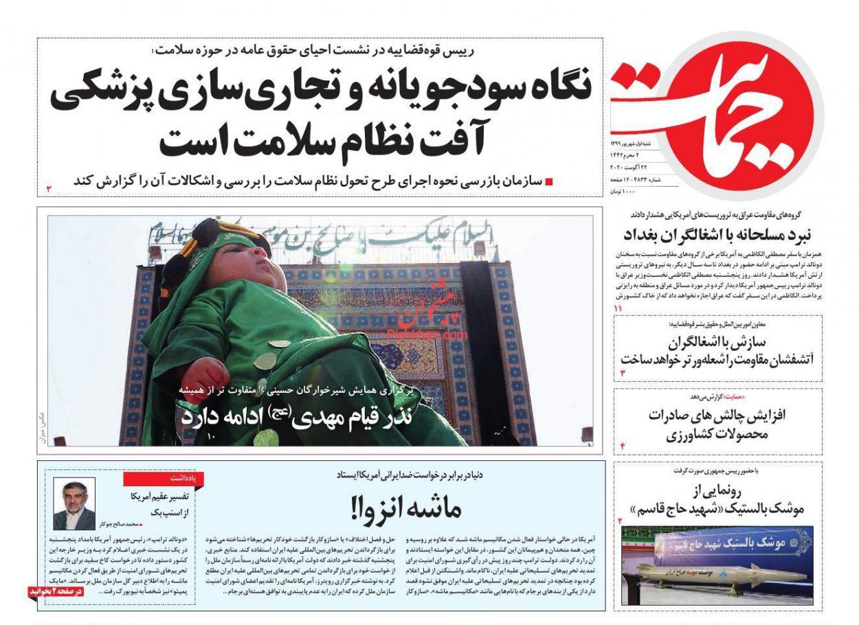 عناوین اخبار روزنامه حمایت در روز شنبه ۱ شهریور