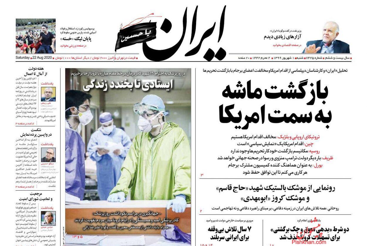 عناوین اخبار روزنامه ایران در روز شنبه ۱ شهریور