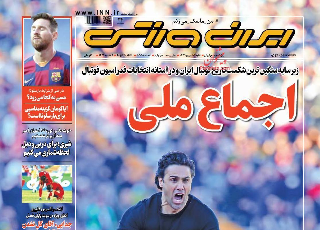 عناوین اخبار روزنامه ایران ورزشی در روز شنبه ۱ شهریور
