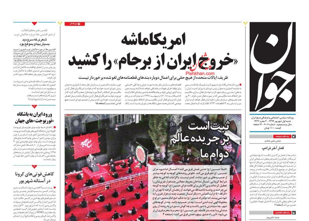 عناوین اخبار روزنامه جوان در روز شنبه ۱ شهریور