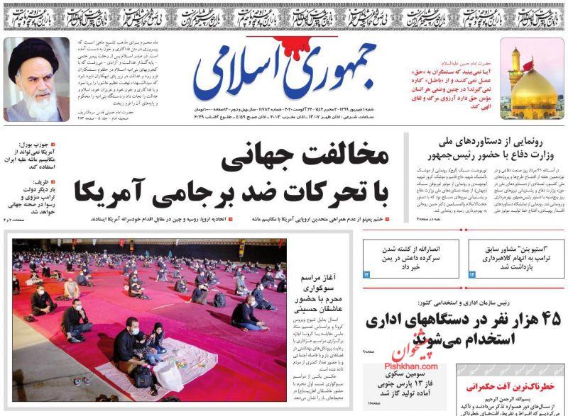 عناوین اخبار روزنامه جمهوری اسلامی در روز شنبه ۱ شهريور