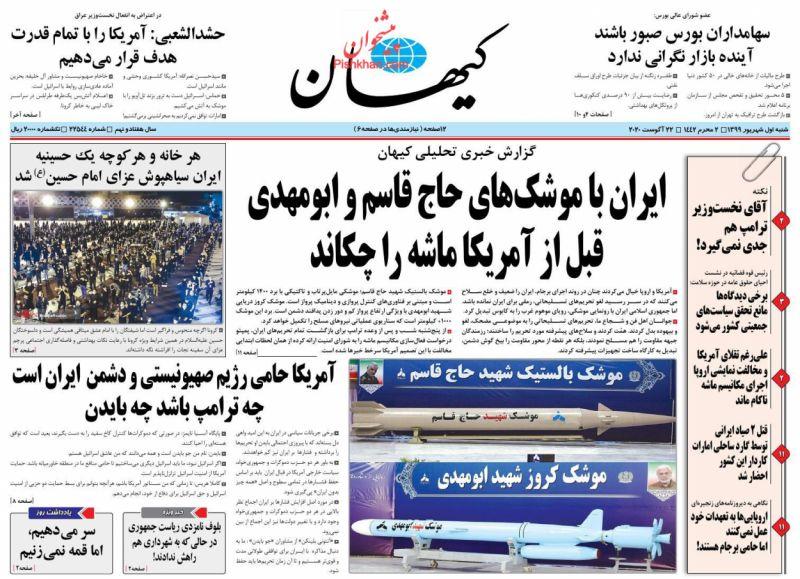 عناوین اخبار روزنامه کيهان در روز شنبه ۱ شهريور