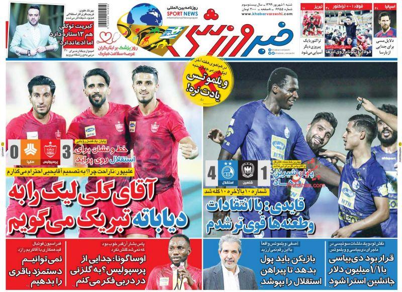عناوین اخبار روزنامه خبر ورزشی در روز شنبه ۱ شهريور