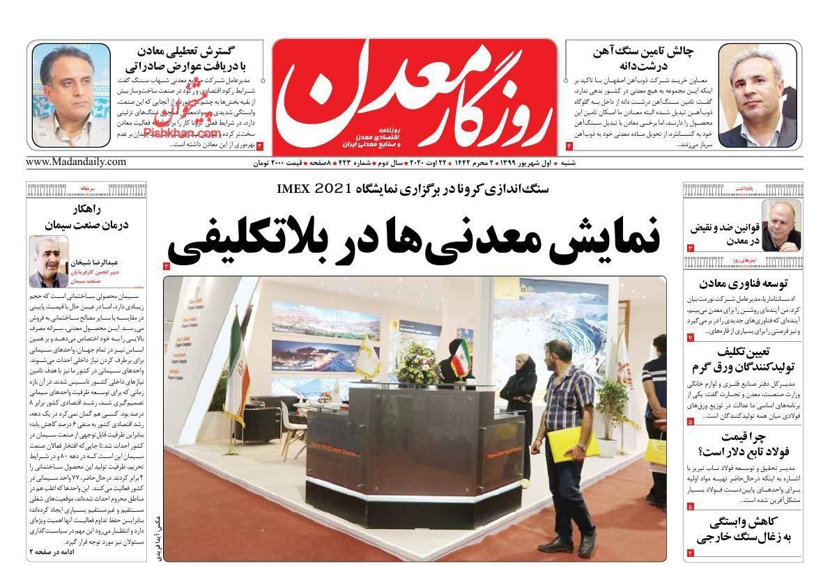 عناوین اخبار روزنامه روزگار معدن در روز شنبه ۱ شهریور